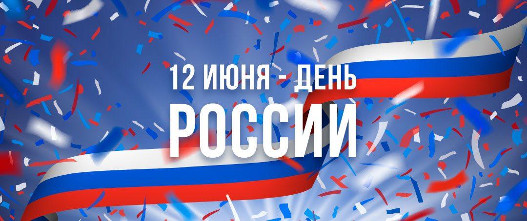 Поздравление с Днем России своими словами