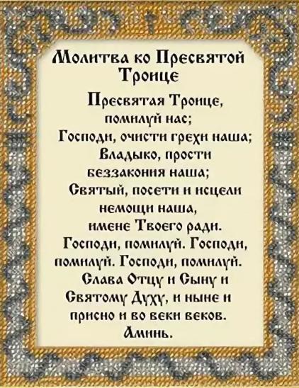 Текст и аудио запись молитвы «Пресвятая Троица, помилуй нас»