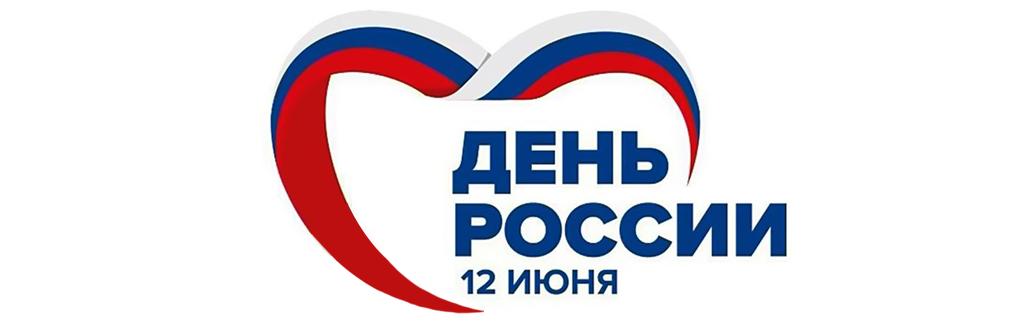 Красивые поздравления с Днем России в стихах