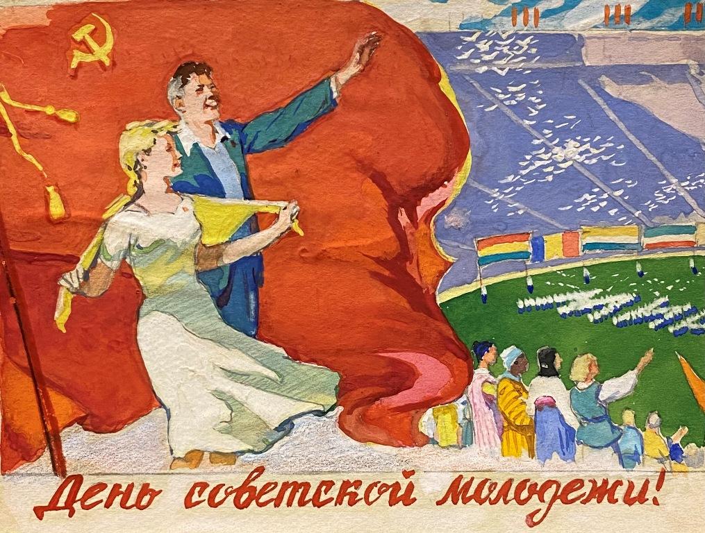 День советской молодежи в СССР