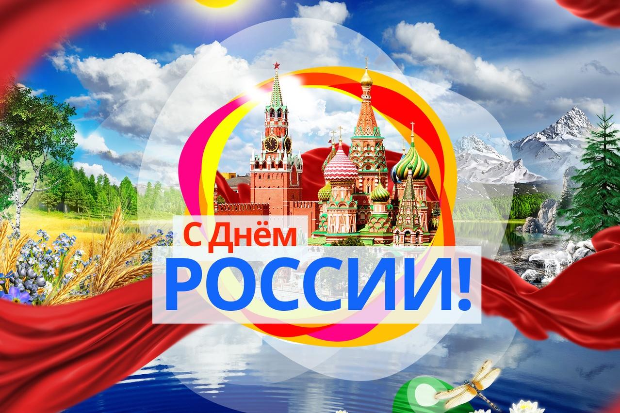 12 июня — дата когда отмечается День России, в 2021 году