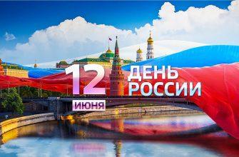 Какого числа отмечается день независимости России