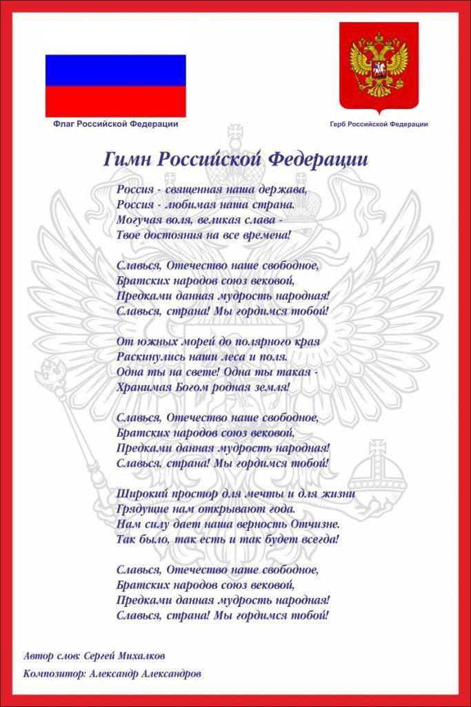 День независимости России: история и традиции государственного праздника