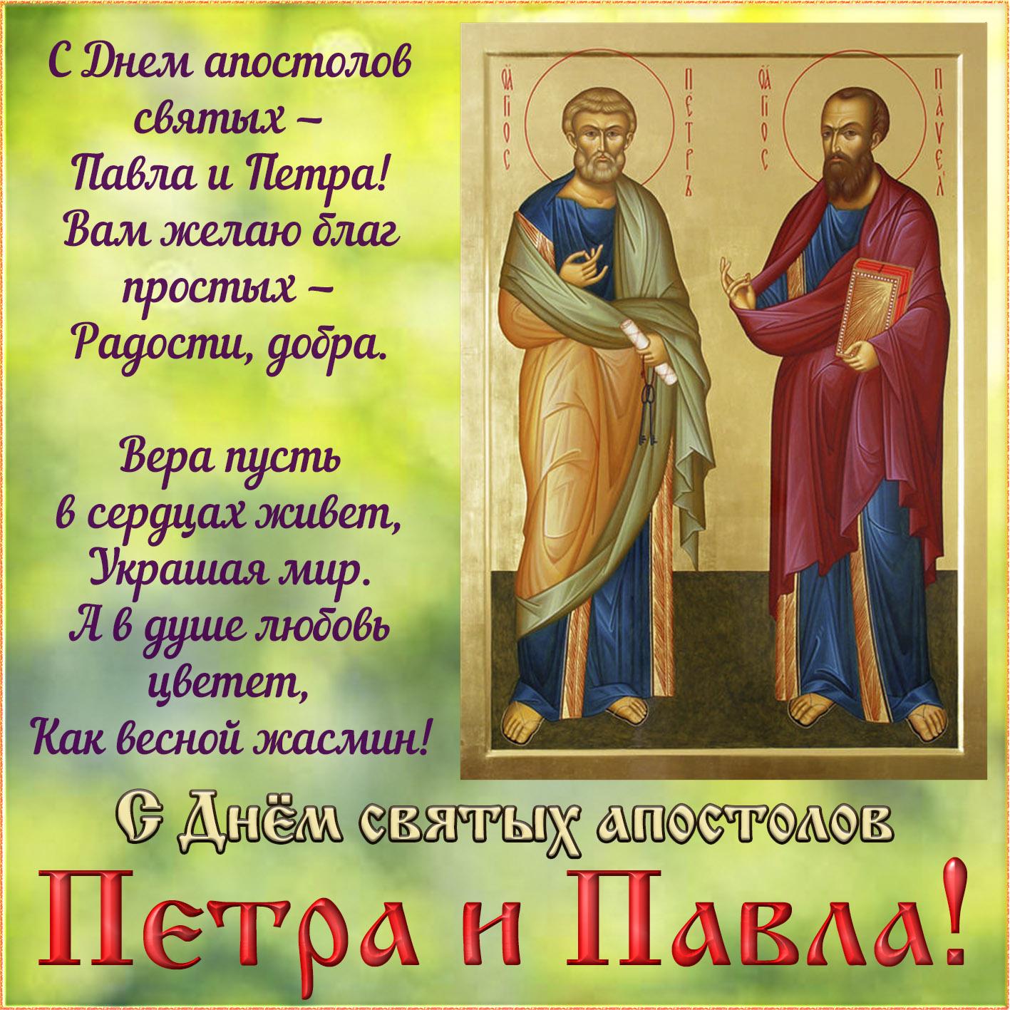 Поздравления с Днем Петра и Павла