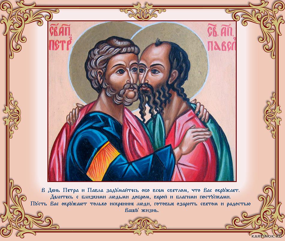 Короткие и простые поздравления с Днем Петра и Павла