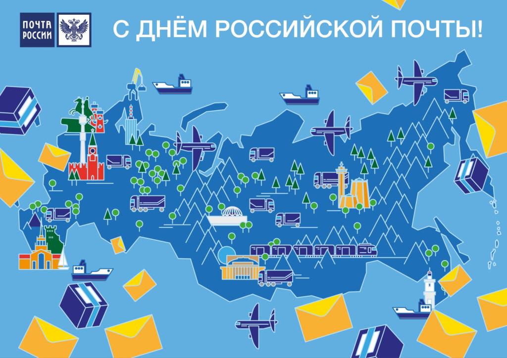 Когда в России отмечают день почтового работника в 2021 году