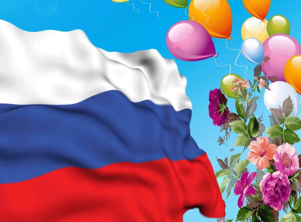 День государственного флага России в 2021 году