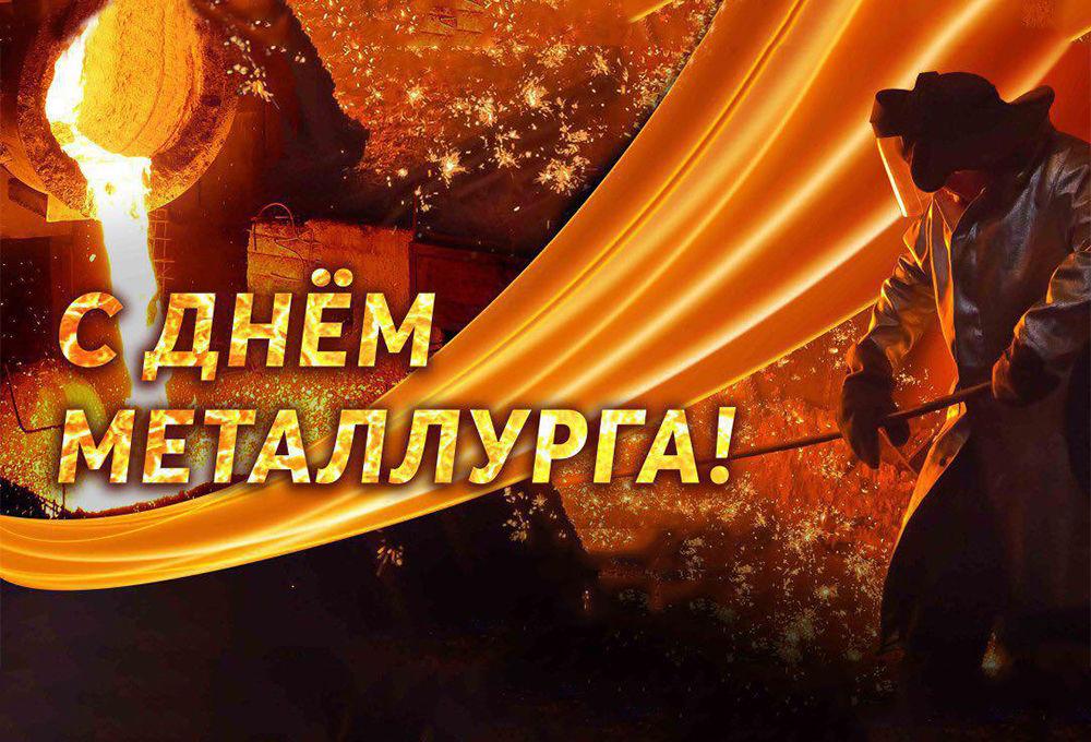 День металлурга в 2021 году: какого числа отмечают в России