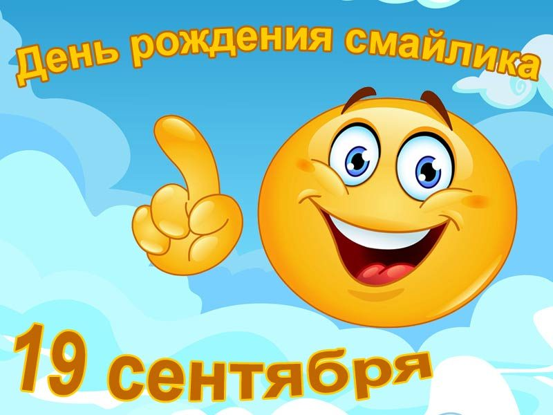 Какого числа день рождения смайлика в 2021 году в России