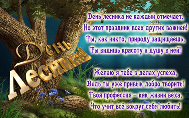 Какого числа День лесника в 2021 году в России