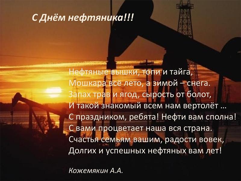 Когда День нефтяника в 2021 году в России