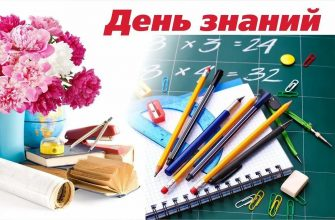1 сентября День знаний в России