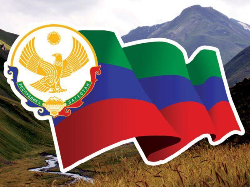 Когда День единства народов Дагестана в 2021 году