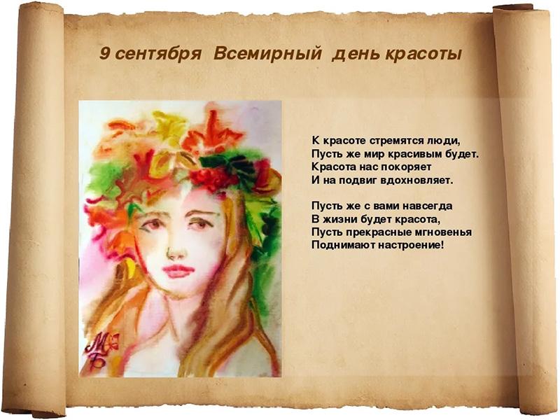 Когда отмечают Всемирный день красоты в 2021 году в России