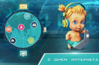 Когда День интернета в 2021 году в России