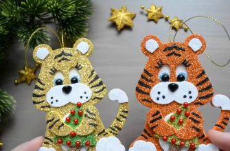 Тигр своими руками